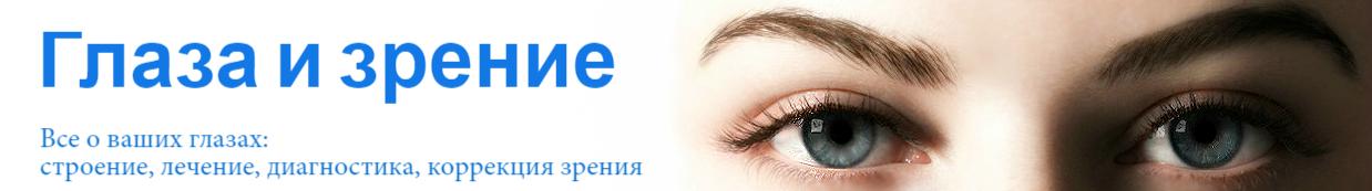 Глаза и зрение